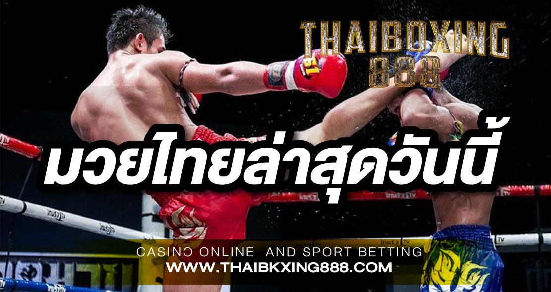 มวยไทยล่าสุดวันนี้
