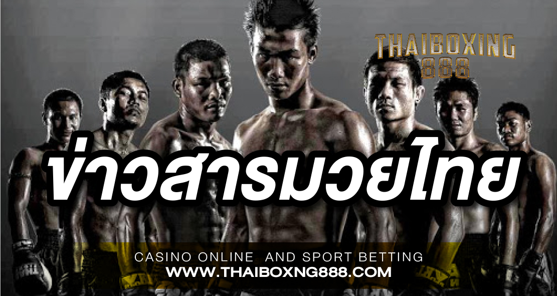 ข่าวสารมวยไทย