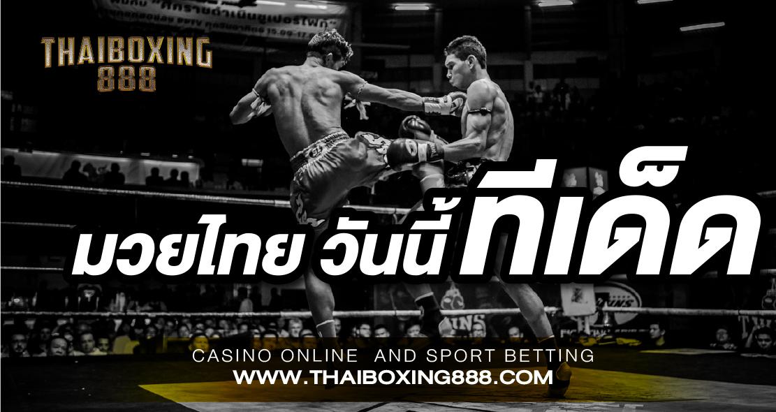 มวยไทย วันนี้ ทีเด็ด